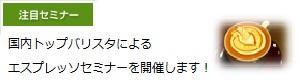 【注目セミナー】熊本にてエスプレッソセミナーを開催します!