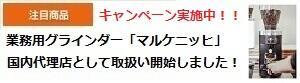 【注目商品】マルケニッヒグラインダー