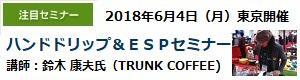 6月4日(月)東京セミナー