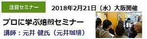 元井珈琲(2018年2月21日大阪開催)