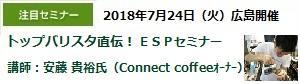 7月24日(火)広島開催