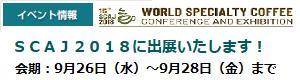 【イベント情報】SCAJ2018に出展します!