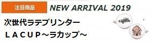 【注目商品】LACUP