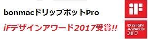 iFデザインアワード2017受賞