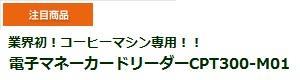 【注目商品】カードリーダー2