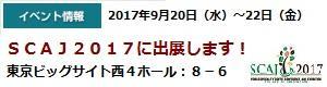 【イベント情報】SCAJ2017に出展します!