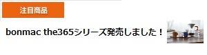 【注目商品】bonmac テーブルウェアthe365シリーズ新発売!