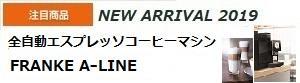 【注目商品】フランケA-LINE