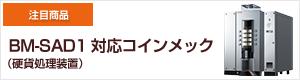 【注目商品】BM-SAD1対応コインメック