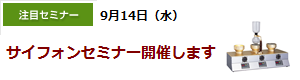 【注目セミナー】サイフォンセミナー
